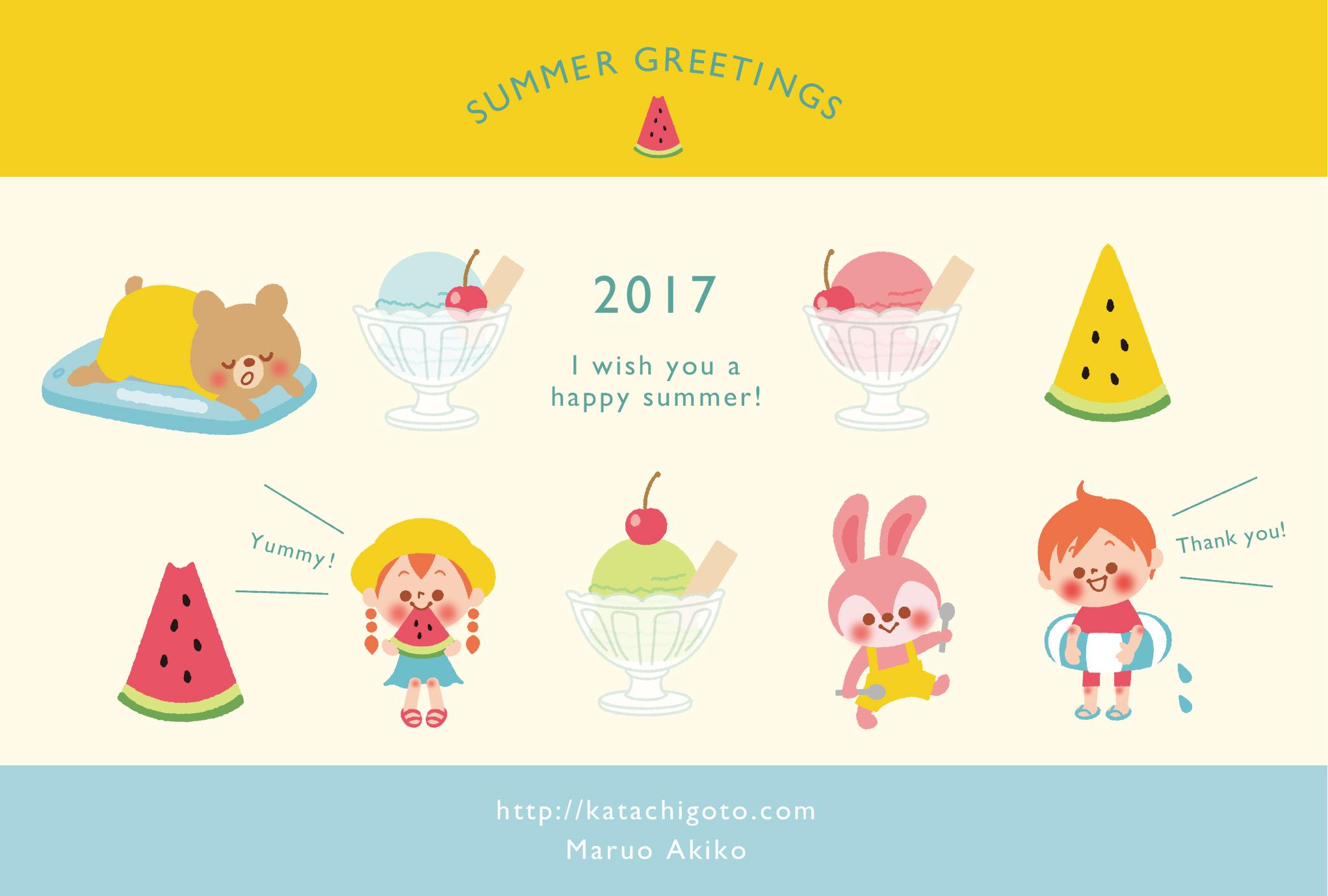 2017サマーグリーティングカード