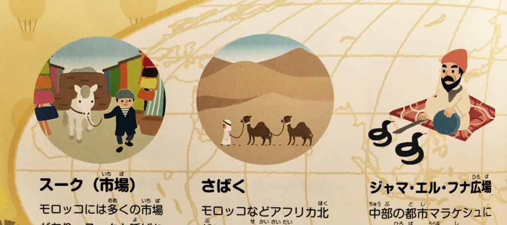 「ディズニー世界の旅じてん」挿絵イラスト