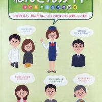 ねんきんガイド表紙